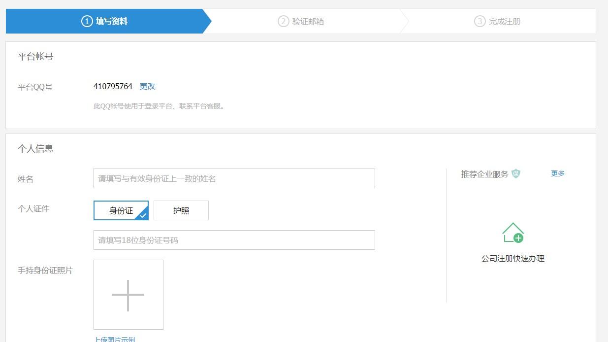 httpreg.qq.com_qq.com/reg,按提示步骤注册平台.      1.